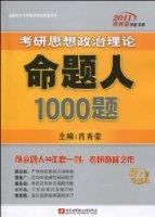 2011肖秀荣考研书系•考研思想政治理论命题人1000题(新大纲•最新版)