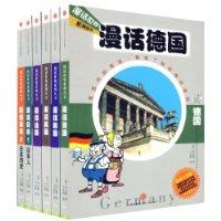 漫话世界系列丛书(最新全彩版)(套装共6册)