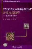 TI-DSP系列开发应用技巧丛书•TMS320C6000系列DSP开发应用技巧:重点与难点剖析