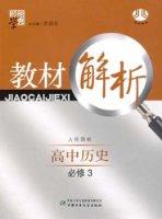 經綸學典教材解析:高中曆史(必修3)(人民國标)