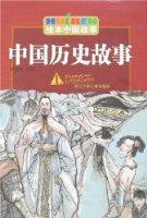 中國曆史故事(上)