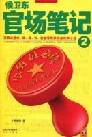 侯卫东官场笔记(2)