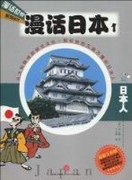 漫话日本1:日本人