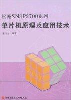 松翰SN8P2700系列:单片机原理及应用技术