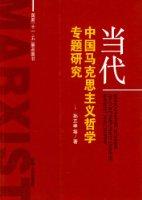 當代中國馬克思主義哲學專題研究
