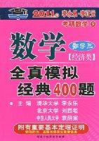 2011年李永樂•李正元考研數學9:數學全真模拟經典400題數學(3)(經濟類)