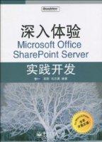 深入体验Microsoft Office SharePoint Server实践开发(附CD-ROM