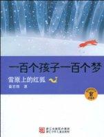 一百个孩子一百个梦:雪原上的红狐(珍藏本)