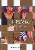 绯闻女孩系列:绯闻女孩(附赠《纽约时尚手册》1本)