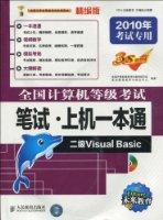 未來教育•2010全國計算機等級考試筆試•上機一本通:二級Visual Basic(附光盤1張)