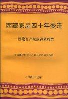 西藏家庭四十年變遷:西藏百戶家庭調查報告