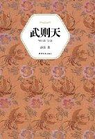 汉语小说经典大系006:武则天