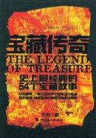 寶藏傳奇:史上最經典的54個寶藏故事