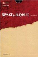 鬼吹灯之4:昆仑神宫(插图限量本)
