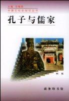 孔子與儒家