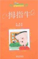 拇指牛(十年紀念珍藏版)
