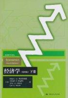 經濟學(第4版)(套裝上下冊)