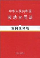 中華人民共和國勞動合同法(案例注釋版)