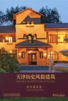 天津曆史風貌建築:居住建築卷1