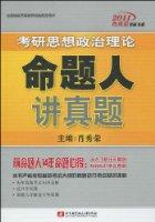 2011肖秀荣考研书系•2011考研思想政治理论命题人讲真题