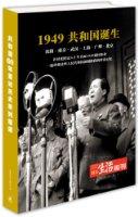 1949 共和國誕生(套裝全6冊)三聯生活周刊專題合訂本