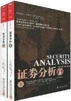 證券分析(原書第6版)(套裝上下冊)