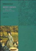 施特恩巴爾德的遊曆:蒂克小說選