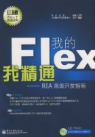 我的Flex我精通:RIA高級開發指南(含CD-ROM光盤1張)