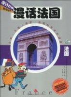 漫话法国(最新全彩版)