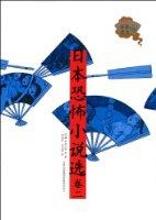 日本恐怖小說選(卷2)