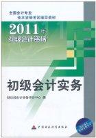 2011年初级会计资格全国会计专业技术资格考试•初级会计实务(赠增值服务卡1张)