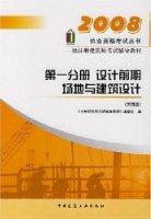 2008一級注冊建築師考試輔導教材:第一分冊設計前期場地與建築設計(第4版)