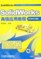 SolidWorks高級應用教程(2008中文版)