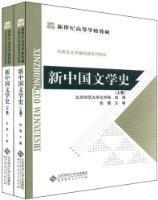 新中國文學史(套裝上下冊)