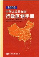 2009中華人民共和國行政區劃手冊