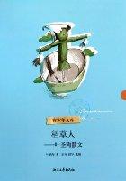 稻草人:葉聖陶散文