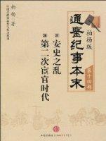 柏杨版通鉴纪事本末(第14部):安史之乱•第二次宦官时代