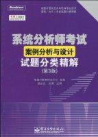 全国计算机技术与软件专业技术资格(水平)考试试题分类精解•系统分析师考试案例分析与设计试题分类精解(第3版)