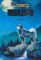牧犬三部曲:獨戰蒼穹