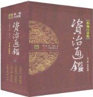 柏杨白话版《资治通鉴》:乱世烽烟(第5辑)(全4册)