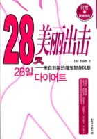 28天美麗出擊:來自韓國的魔鬼塑身風暴(附光盤)