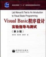 """普通高等教育""""十一五""""國家級規劃教材配套參考書•Visual Basic程序設計實驗指導與測試"""