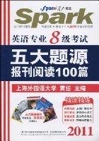 星火英语•2011英语专业8级考试五大题源报刊阅读100篇