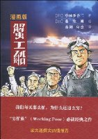 蟹工船(漫画版) 蟹工船(小说版)