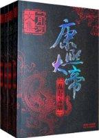康熙大帝(套裝全4冊)