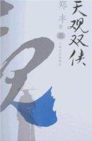 天观双侠(共4册)