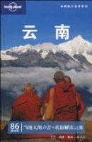 Lonely Planet旅行指南系列:雲南