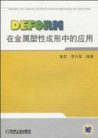 DEFORM在金属塑性成形中的应用