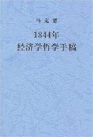 1844年經濟學哲學手稿(馬克思 (Karl Marx))封面圖片
