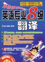 冲击波系列•英语专业8级翻译(含光盘)(新版)